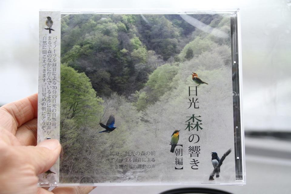 160624_nikko_morinohibiki