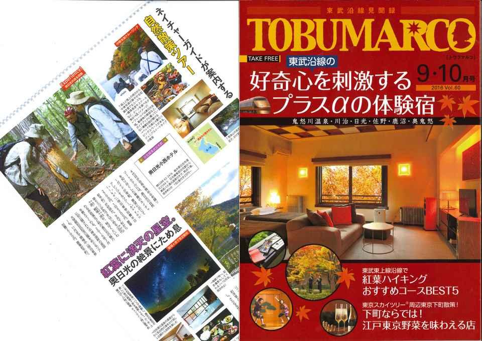 1609-10_tobumarco