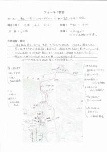 070205_kariomi