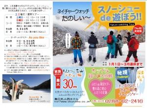 16tour-winter