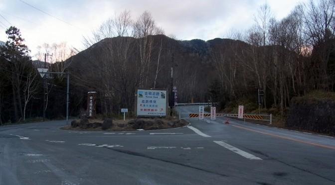 金精道路閉鎖、2015冬