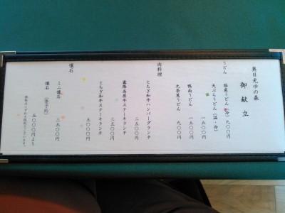 160103_menu