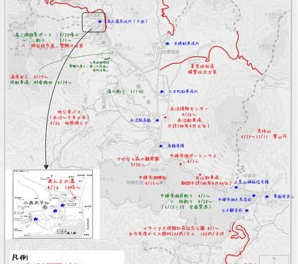 金精道路等解除一覧図&東武バス春ダイヤ 2016