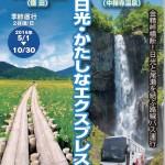 金精道路、路線バス運行決定!!