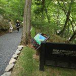 英国大使館別荘記念公園、OPEN!!