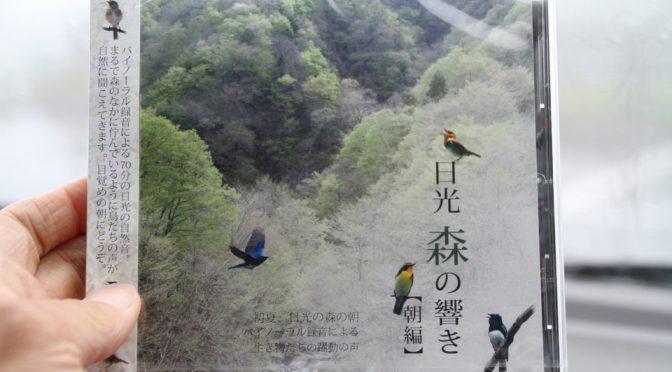 鳥の鳴声CD