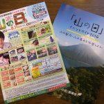 山の日制定記念イベント実施!