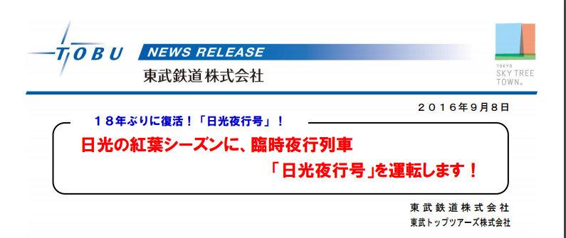 160908_nikko_yakou_press