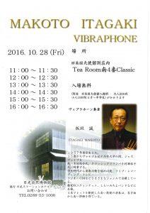 161028_concert
