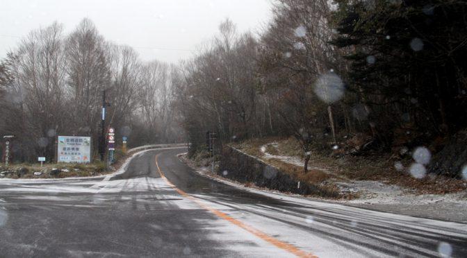 金精道路冬季閉鎖予定 2016