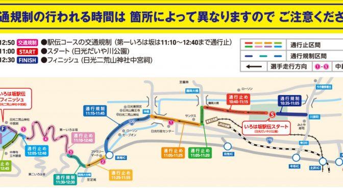 第3回いろは坂女子駅伝交通規制とバスダイヤ