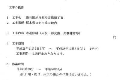 1611_yumotogensen_koujigaiyou