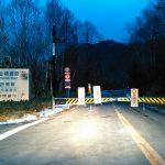 金精道路冬季閉鎖 2016