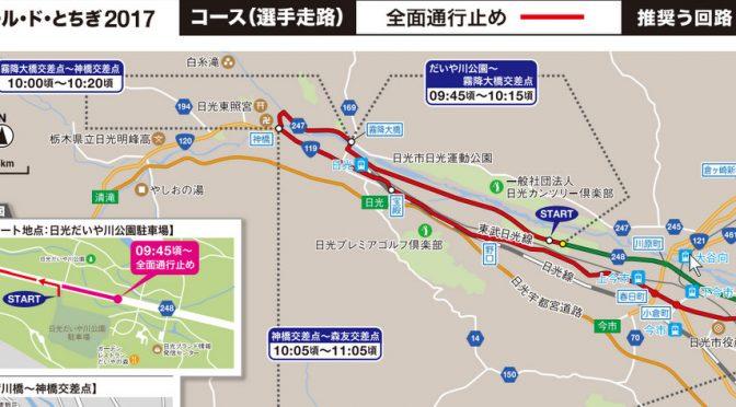 17/3/31 神橋下国道通行止め