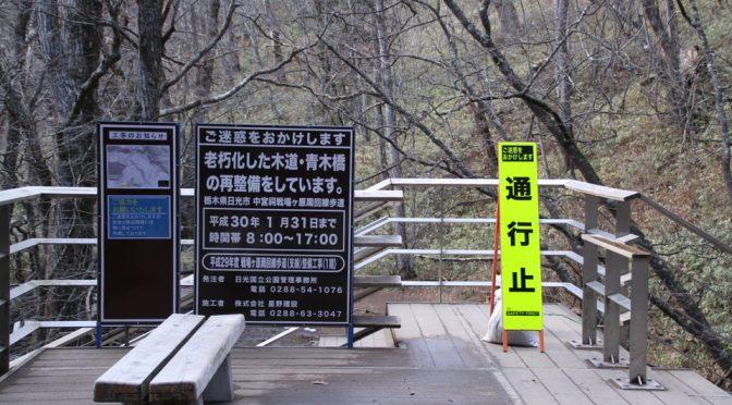 小滝歩道封鎖されました