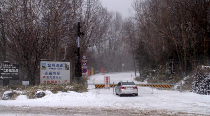 金精道路冬季閉鎖 2017