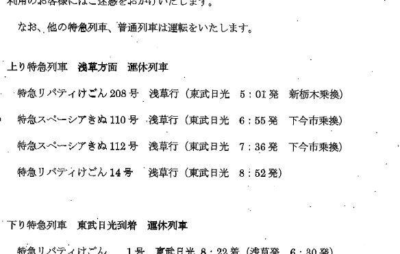 2018年2月2日 雪による運休予定