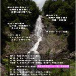 イベント:赤岩滝へ行こう! 2018