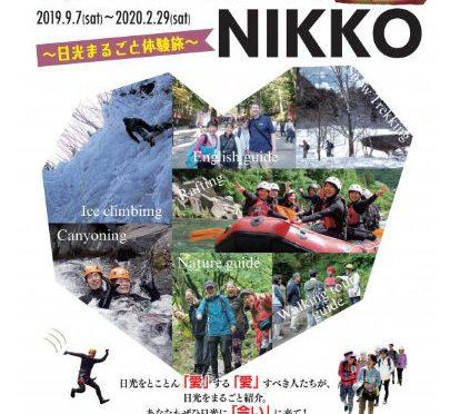 『あいに行く、NIKKO』2019