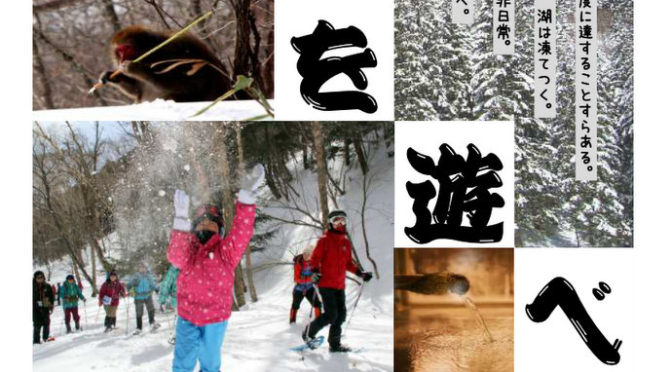 第19回雪上探検ツアー募集開始!