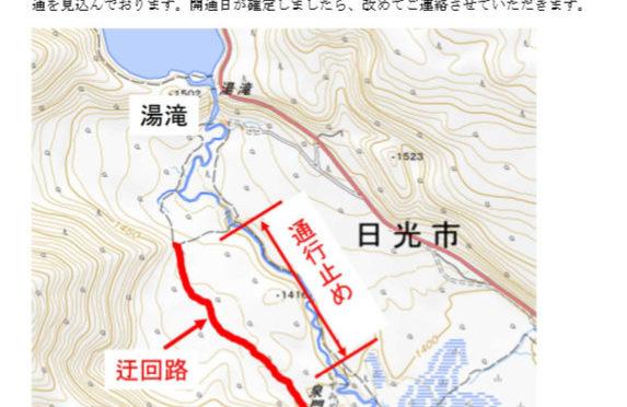 湯滝⇔泉門池⇔戦場ヶ原⇔光徳入口 2020年5月7日歩道開通見込み