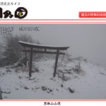 男体山で初雪